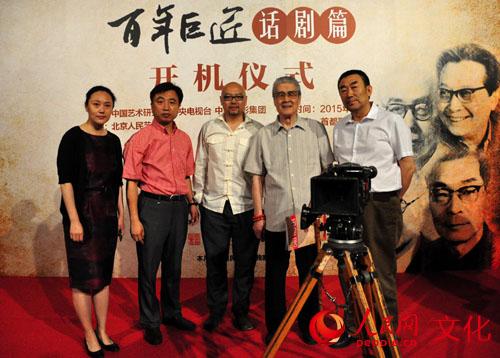 老艺术家蓝天野(右二)与高峰副台长(右一)、百年巨匠出品人兼总策划杨京岛(左二)、影片总导演吴琦(左三)等合影。