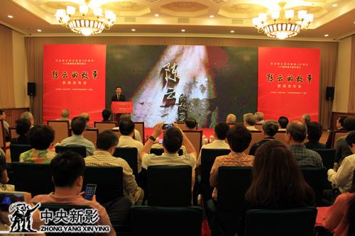 丝瓜成版人性视频app《陈云的故事》新闻发布会在北京全国政协礼堂举行