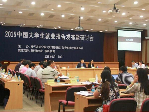 В Китае ускоряются темпы роста занятости выпускников вузов