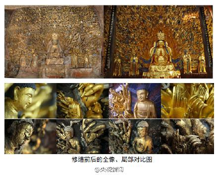 重庆大足石刻千手观音像历时8年修复完成