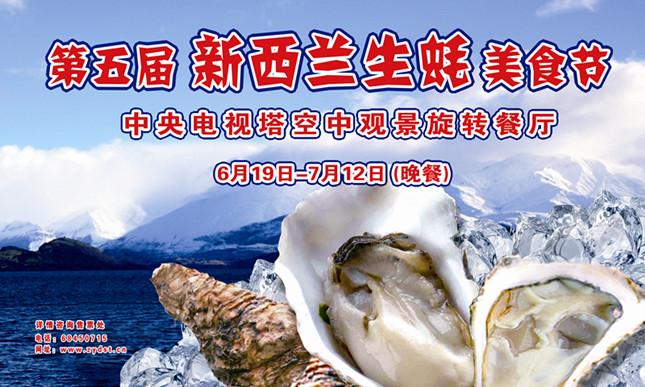 中央电视塔第五届新西兰生蚝节开幕