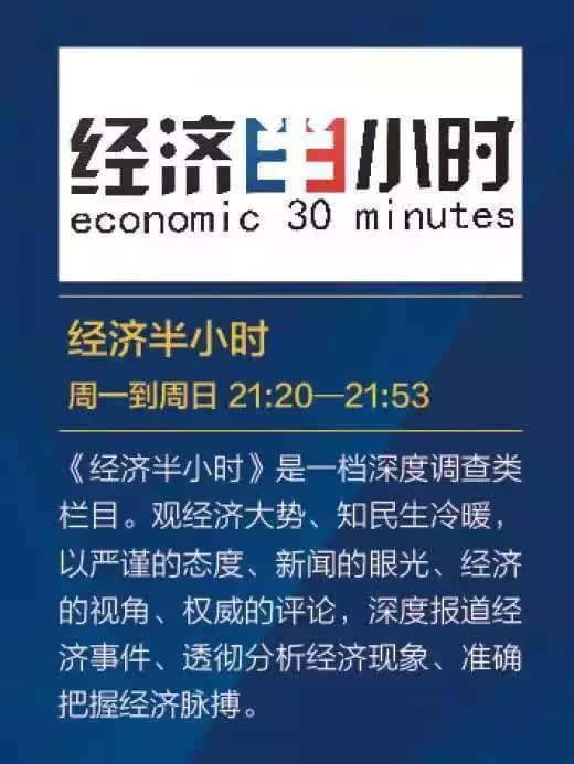 24号经济半小时_...好,欢迎收看《经济半小时》,最近-白银迎来新一轮暴涨生产商谨慎...