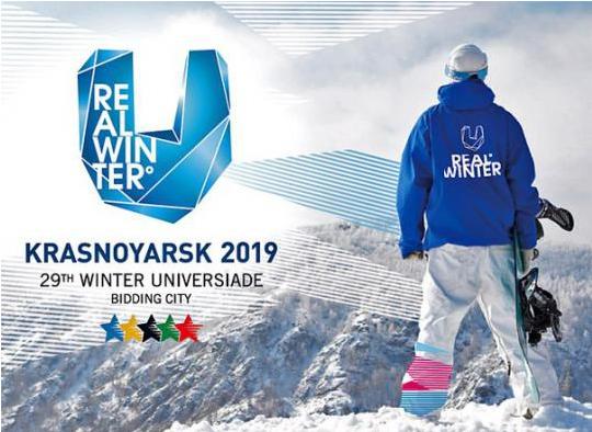 Архив: Красноярск продолжает готовиться к Универсиаде-2019