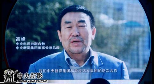 中央电视台副台长、中央新影集团董事长兼总裁高峰发来贺词