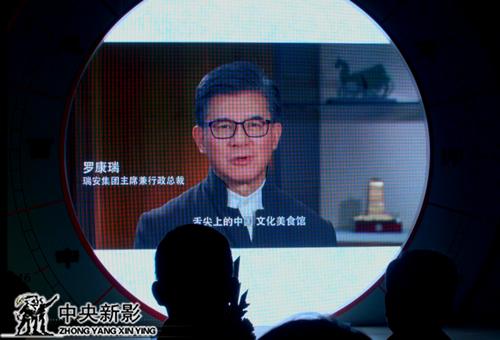 瑞安集团主席兼行政总裁罗康瑞发来贺词