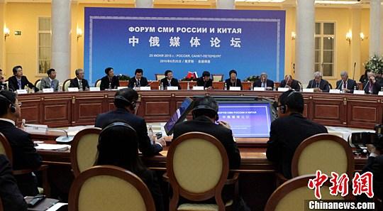 В Санкт-Петербурге открылся Китайско-российский медиафорум