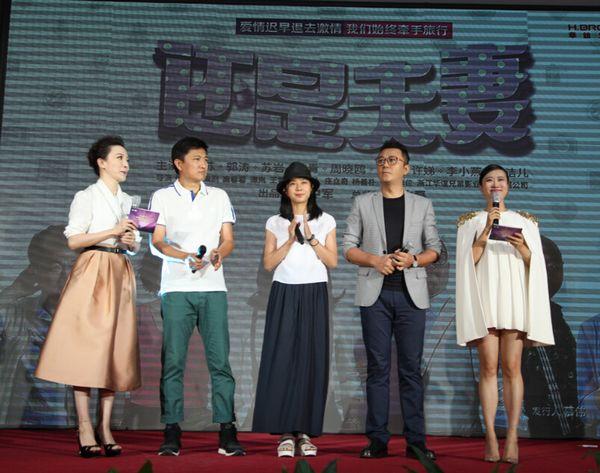 《还是夫妻》主演郭涛、苏岩、韩青