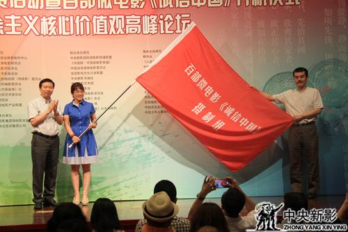 为百部微电影《诚信中国》摄制组授旗