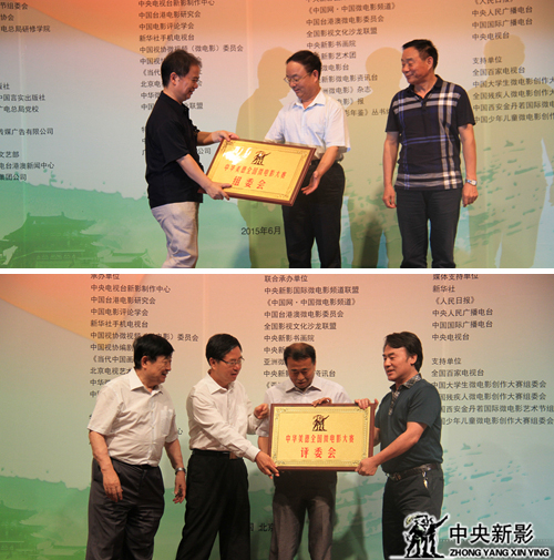 左图:为中华美德全国微电影大赛组委会授牌 右图:为大赛评委会授牌