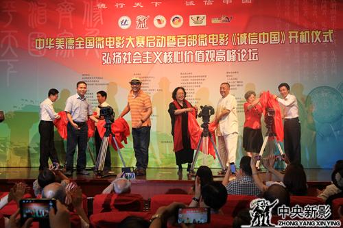 为百部微电影《诚信中国》开机揭幕