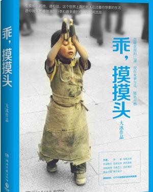 2015我的一本课外书》表情:段包包选手奇峰乐偷图着图片