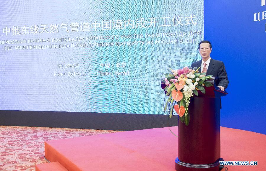 Чжан Гаоли и премьер-министр РФ Д. Медведев в режиме видеоконференции приняли участие в церемонии начала строительства китайского участка восточного маршрута китайско-российского газопровода