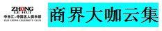 合作共赢・转型创新2015金秋高峰论坛 暨中乐汇-中国名人俱乐部周年庆典盛宴