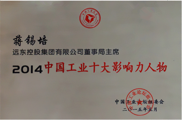 """远东控股集团荣获""""中国工业示范单位""""称号"""