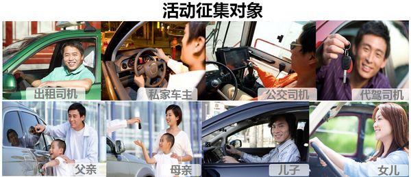 中国好司机