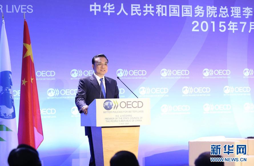 La Chine a rejoint le centre de développement de l