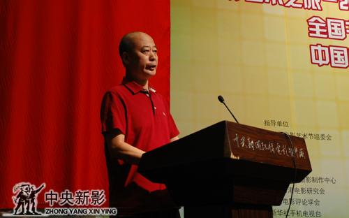 新华社手机电视台台长李勤宣读中国微小说与微电影创作联盟理事会名单