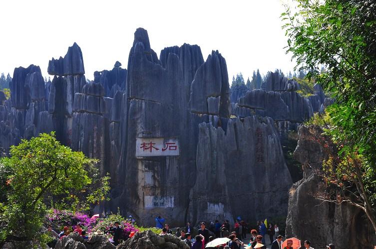 Yunnan Shilin