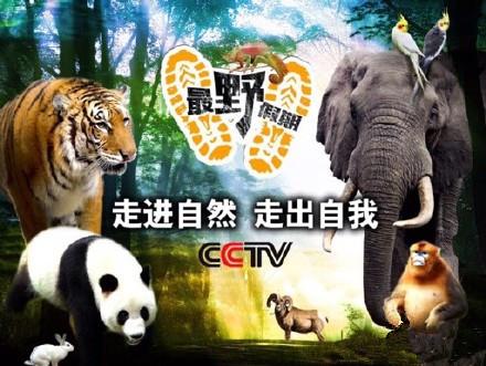 除了将濒危野生物种放在这里圈养,还要宣传科普知识,同时对野生动物
