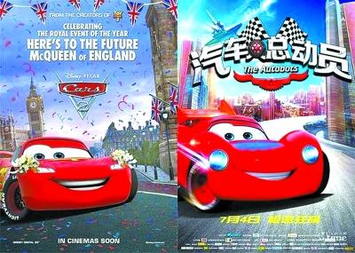 《赛车总动员》海报(左)、《汽车人总动员》海报高清图片