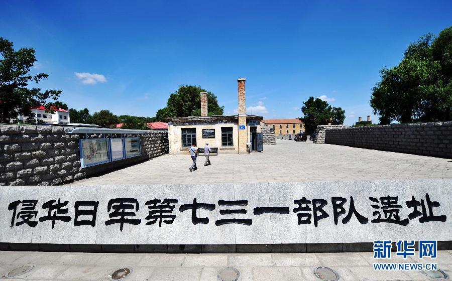 """Архив:В Китае представлены 35 новых доказательств военных преступлений японского """"Отряда 731"""""""