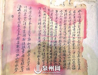 《针路簿》中的文字表明,下西洋前郑和来过泉州。