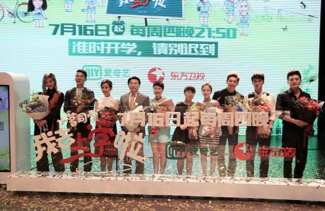 小茗同学《我去上学啦》7月16日开播 钟汉良携明星学员重磅亮相-克里焦点网