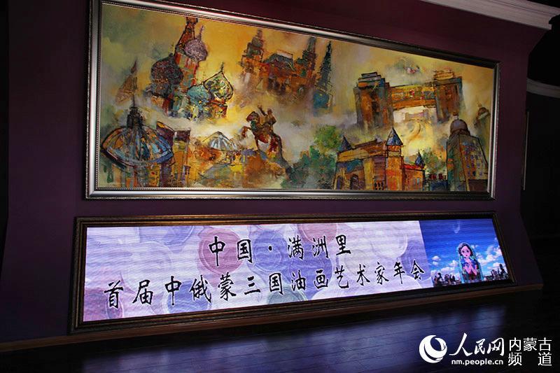 В Маньчжоули состоялась международная выставка масляной живописи