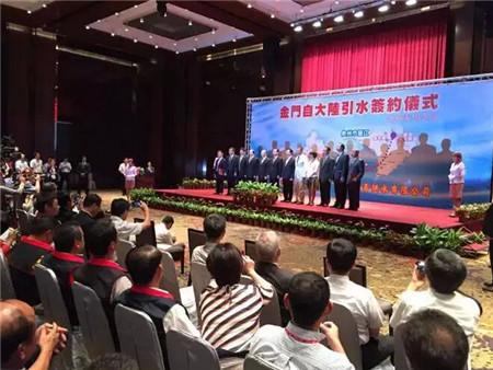 福建向台湾金门地区供水合同正式签订