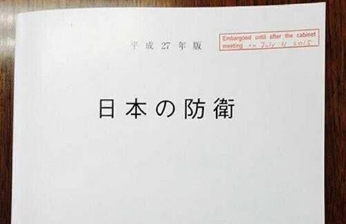Кабинет министров Японии одобрил Белую книгу по вопросам обороны