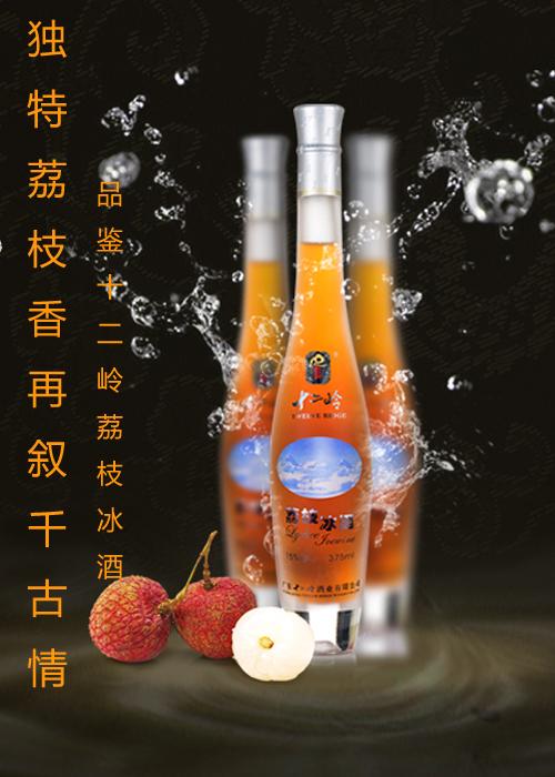 十二岭荔枝冰酒