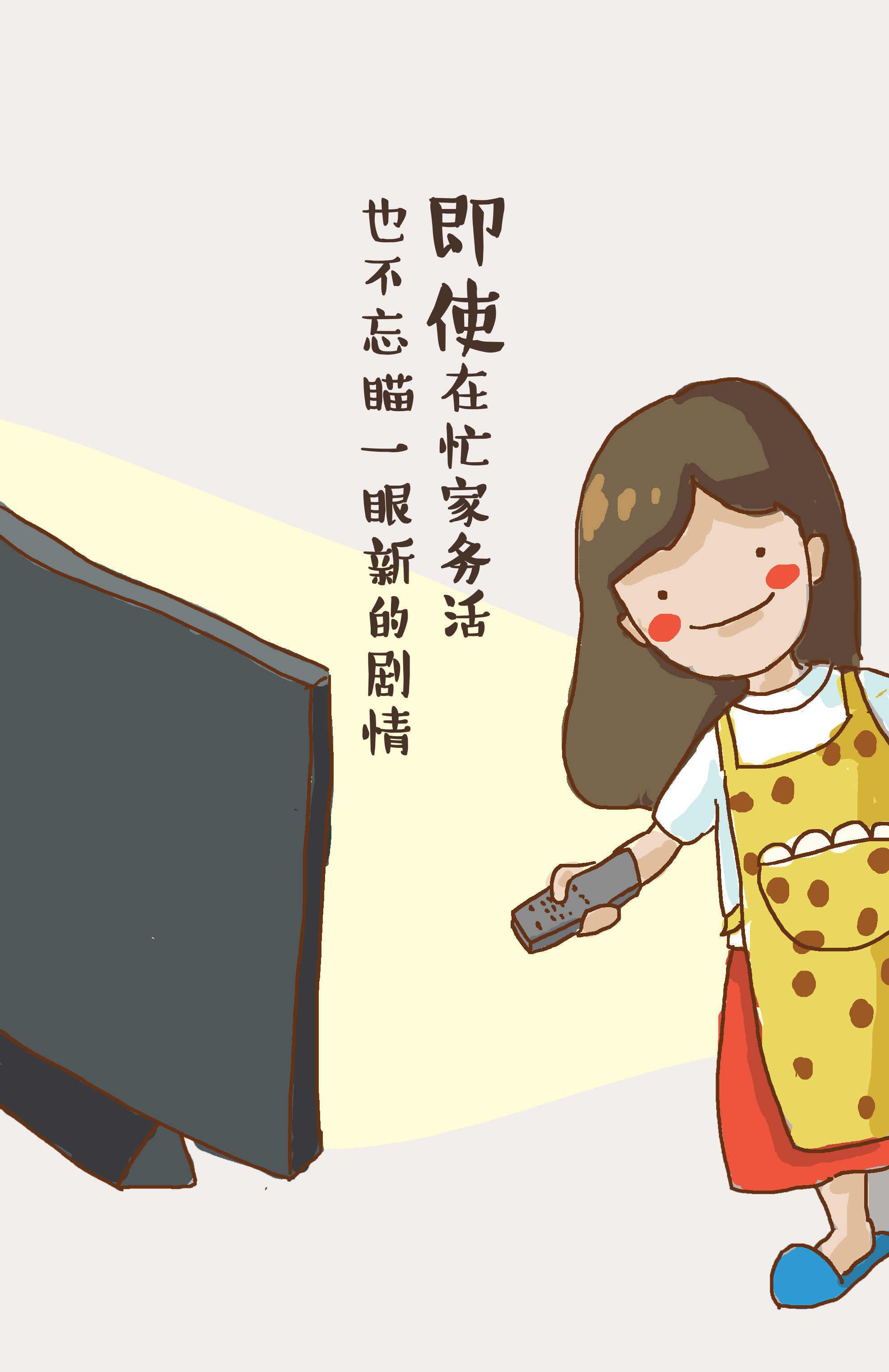 萌漫画:今天你看电视了吗?
