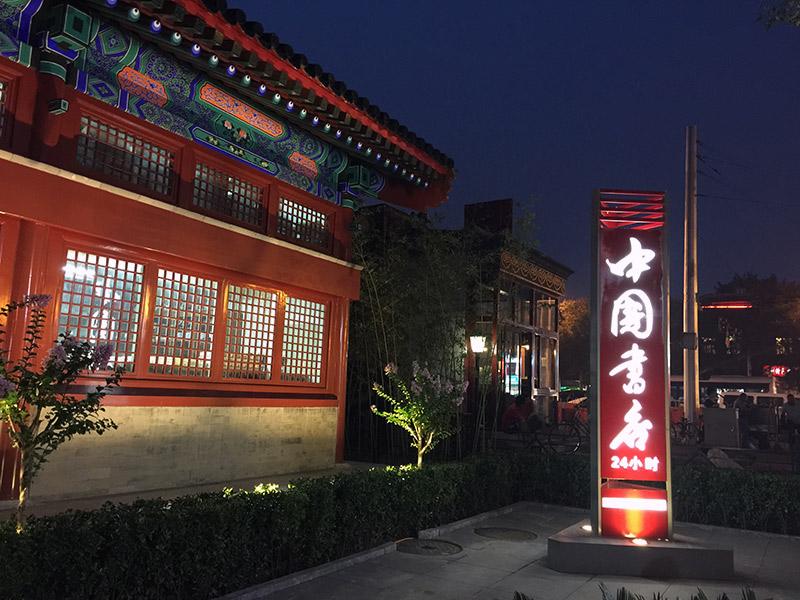 В старинном здании башни Янчи открылся круглосуточный книжный магазин