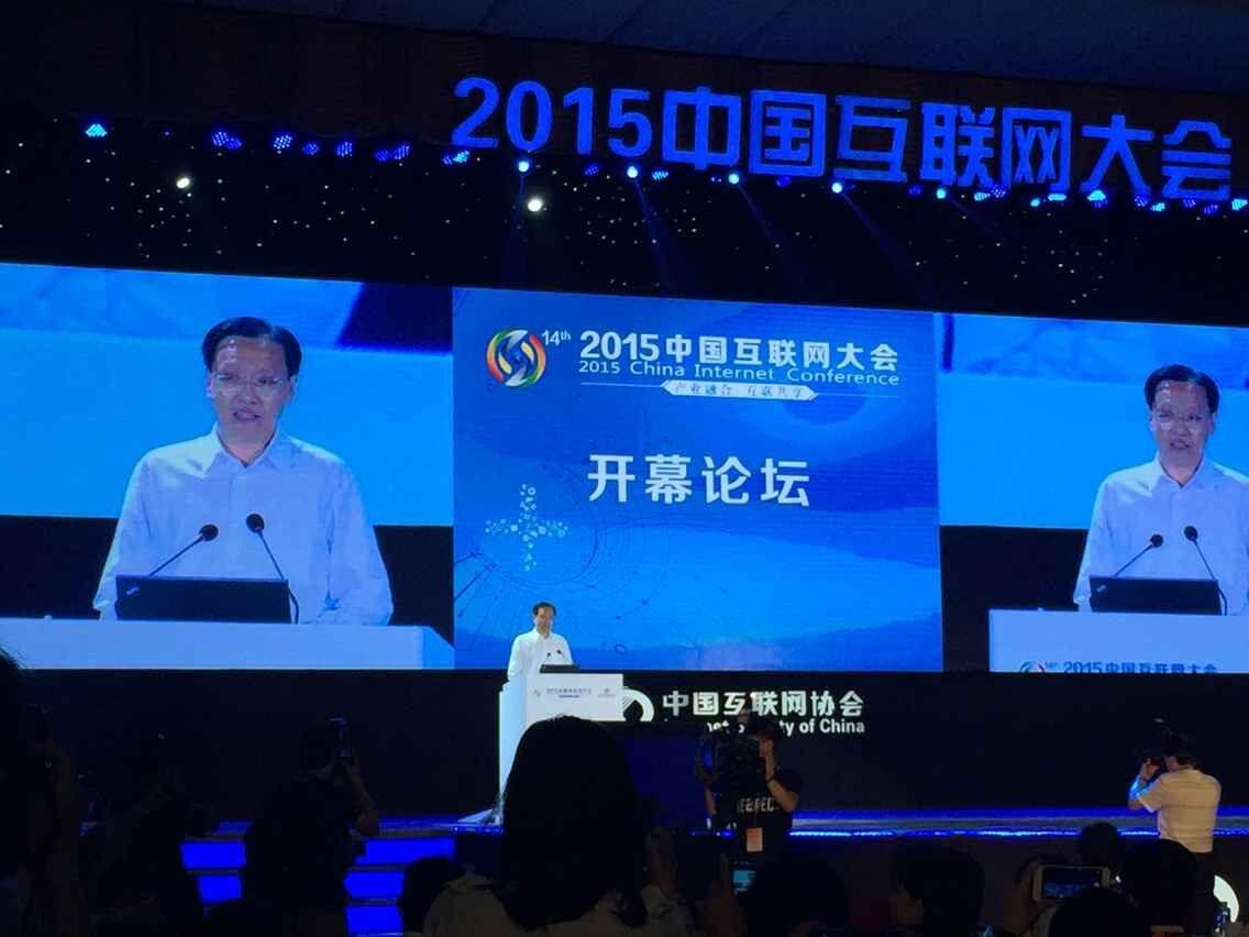 В Пекине подводят итоги второго дня ежегодной интернет-конференции