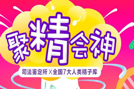 중국 온라인 쇼핑몰 토보, 친자확인·정자기증 서비스