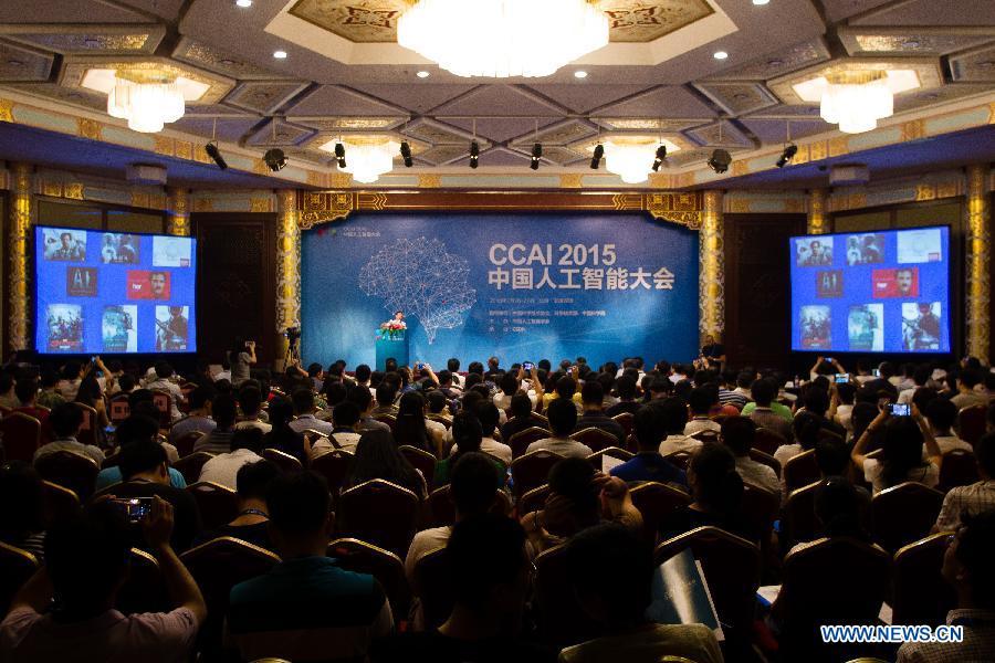 В Пекине открылась Китайская конференция искусственного интеллекта 2015 года