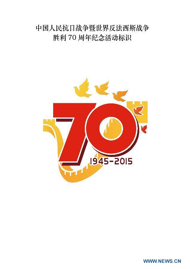 В КНР к 70-летию победы над фашизмом разработали специальный логотип