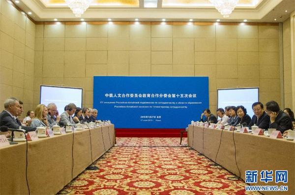 15-ое заседание Китайско-российской подкомиссии по сотрудничеству в области образования состоялось в Пекине