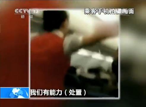 """深航纵火案现场视频曝光 空姐高喊""""相信我们"""""""