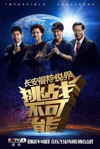 """央视《挑战不可能》曝""""双面""""海报"""