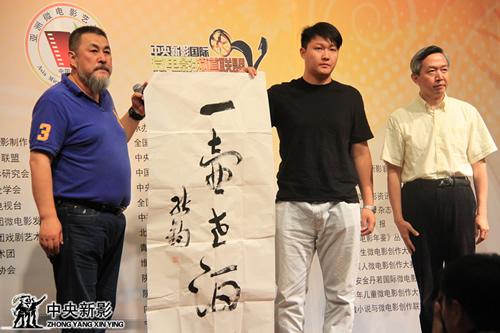 捐赠书法作品《一壶老酒》(左起:著名演员陆树铭、导演陆维伦、书画家张钧)