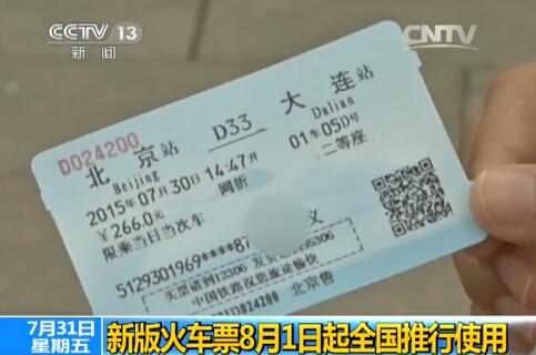 北京到大连火车票_北京到大连高铁