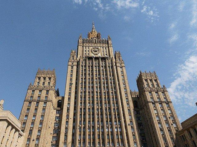 Архив:Министерство иностранных дел РФ