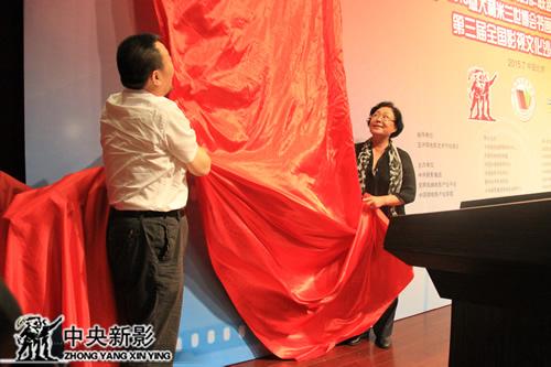 中央电视台副台长、中央新影集团董事长兼总裁高峰,著名表演艺术家斯琴高娃为中国演员创作联盟会徽揭幕