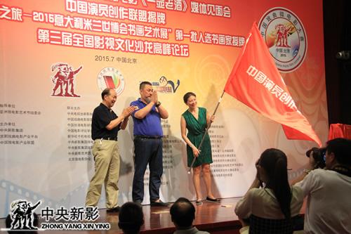 为中国演员创作联盟授旗(左起:亚洲微电影艺术节组委会副主席董万章、著名演员陆树铭、著名演员岳红)