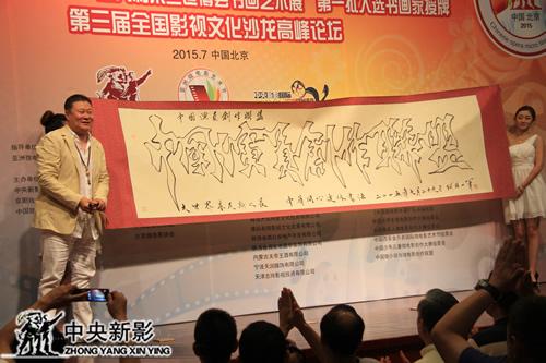 """阿郎一笔现场创作""""中国演员创作联盟""""书法作品"""