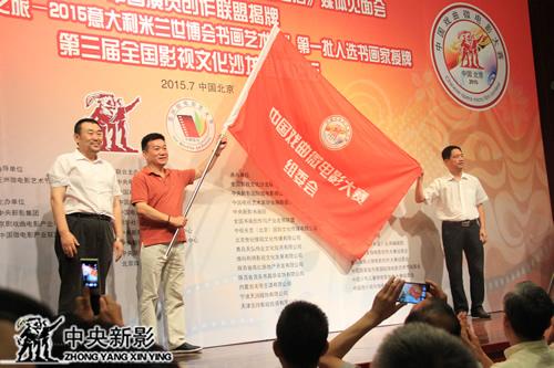 为大赛组委会授旗(左起:高峰副台长、梁汉森主席、郑子主任)