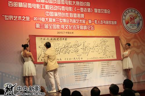 """阿郎一笔现场创作""""中国戏曲微电影创作大赛""""书法作品"""