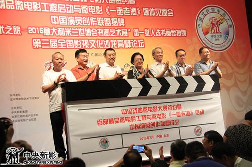 嘉宾为中国戏曲微电影大赛等系列活动揭幕