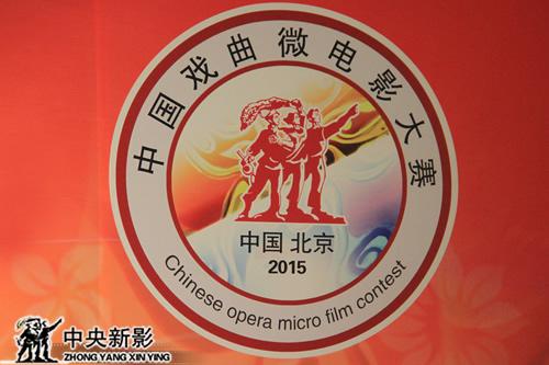 首届中国戏曲微电影大赛会徽揭晓